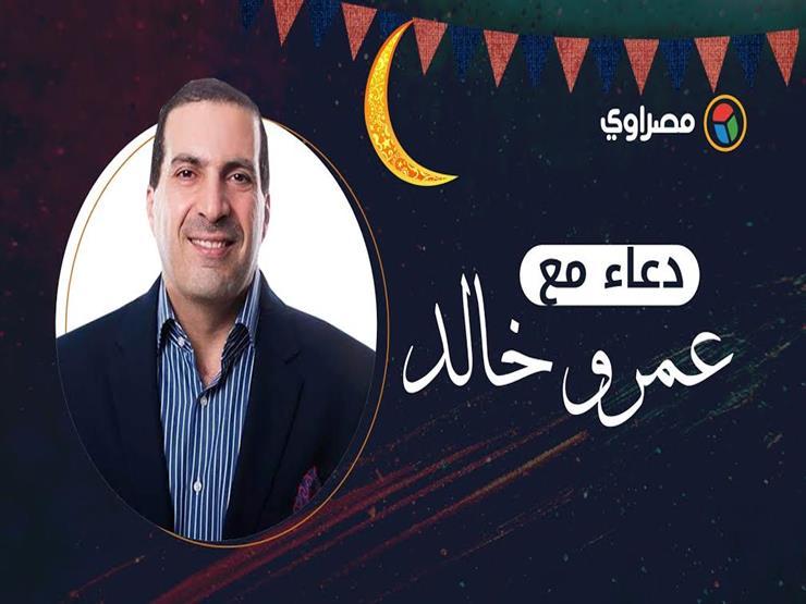 اللهم باعد بيننا وبين معصيتك دعاء رابع أيام رمضان مع عمرو خالد