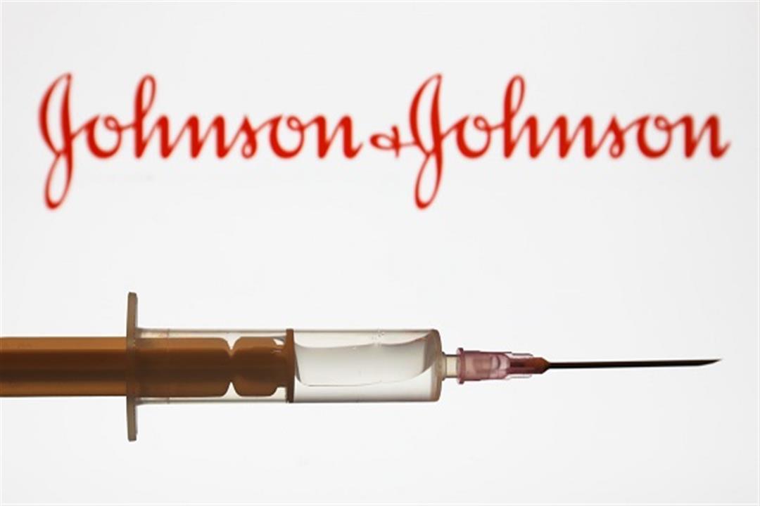 وكالة الأدوية الأوروبية تكشف رأيها في لقاح جونسون آند جونسون الثلاثاء المقبل