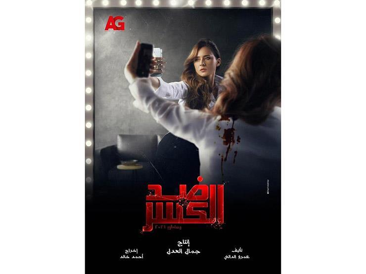 """موعد عرض مسلسل """"ضد الكسر"""" على قناة """"دبي"""" في رمضان 2021"""