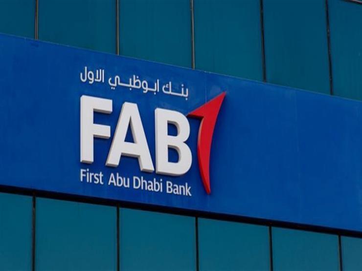 بنك أبوظبي الأول يرفع الفائدة بنسبة 2% على شهادة الادخار الثلاثية