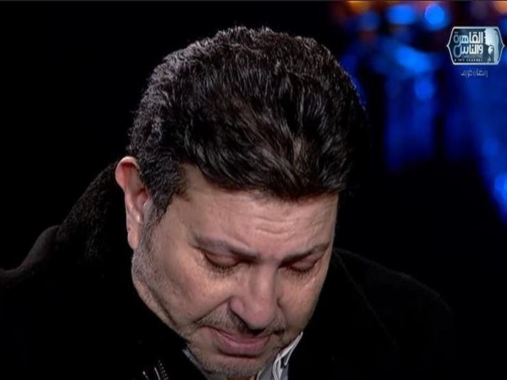 """""""أصعب ابتلاء"""".. هاني شاكر يبكي على الهواء بسبب ابنته- فيديو"""