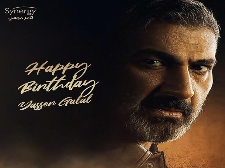 """""""سينرجي"""": نحتفل اليوم بعيد ميلاد """"الحصان الرابح"""" ياسر جلال"""