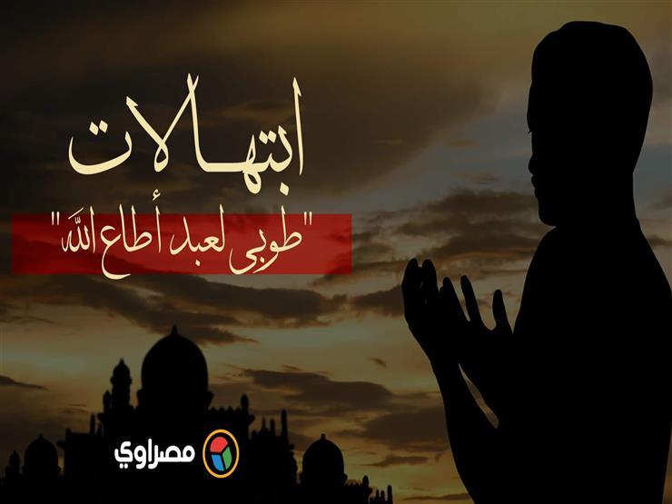"""""""طوبى لعبد أطاع الله"""".. ابتهال بصوت الشيخ محمود الطاروطي"""