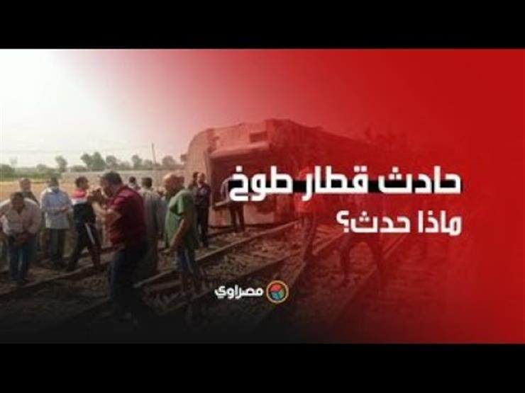 وفاة وأشلاء وجثث تحت العربات.. حادث قطار طوخ.. ماذا حدث؟11