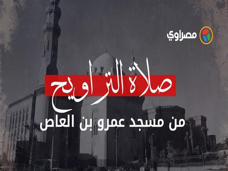 """""""شعائر صلاة التراويح من جامع عمرو بن العاص"""""""