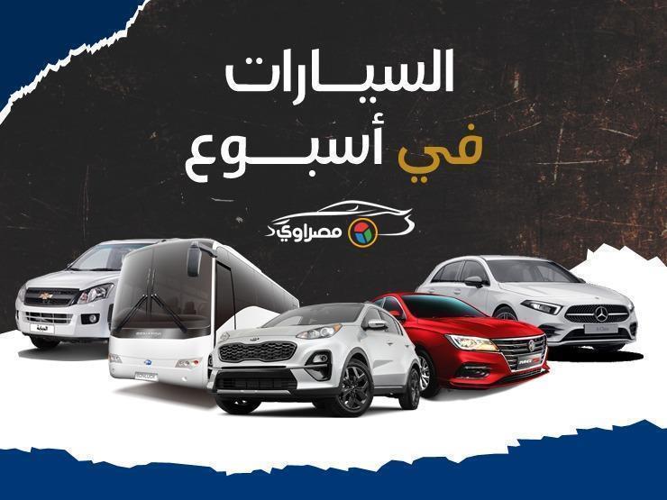 السيارات X أسبوع| توالي الكشف عن موديلات 2022 بمصر.. ومصير السيارات التي لا ينطبق عليها الإحلال