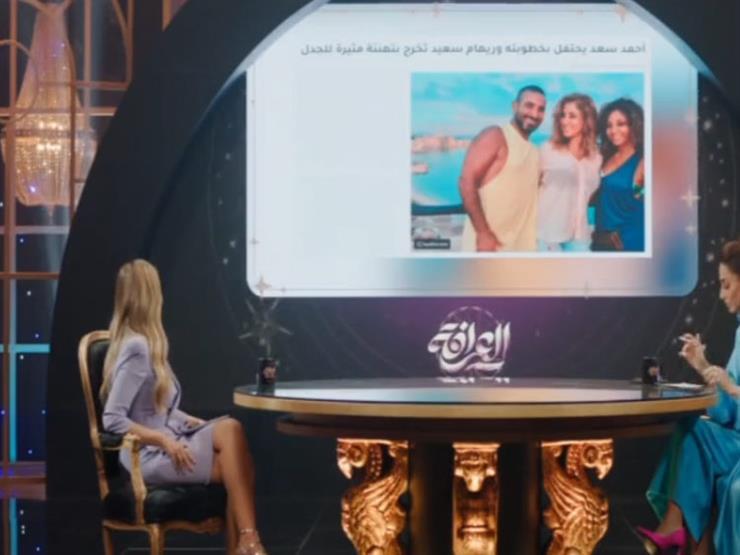 ريم البارودي تعلق على خطوبة أحمد سعد.. فيديو