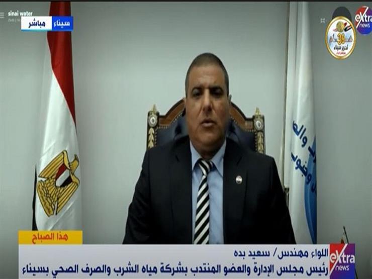 سعيد بده: التنمية في سيناء بدأت منذ 2014- فيديو