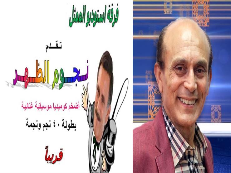 """محمد صبحي يجري البروفات النهائية لمسرحية """"نجوم الظهر"""" والعرض قريباً"""