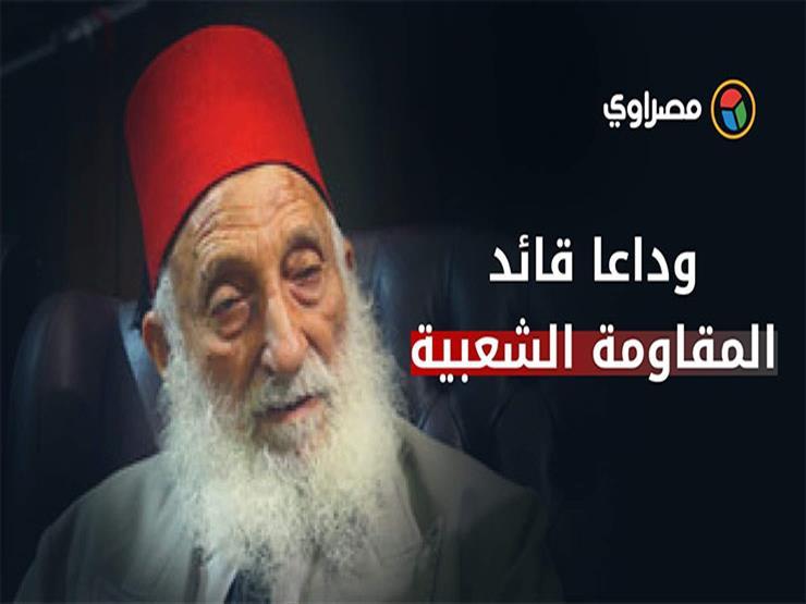 """""""رحيل قائد المقاومة الشعبية في السويس.. حافظ سلامة في ذمة الله"""""""