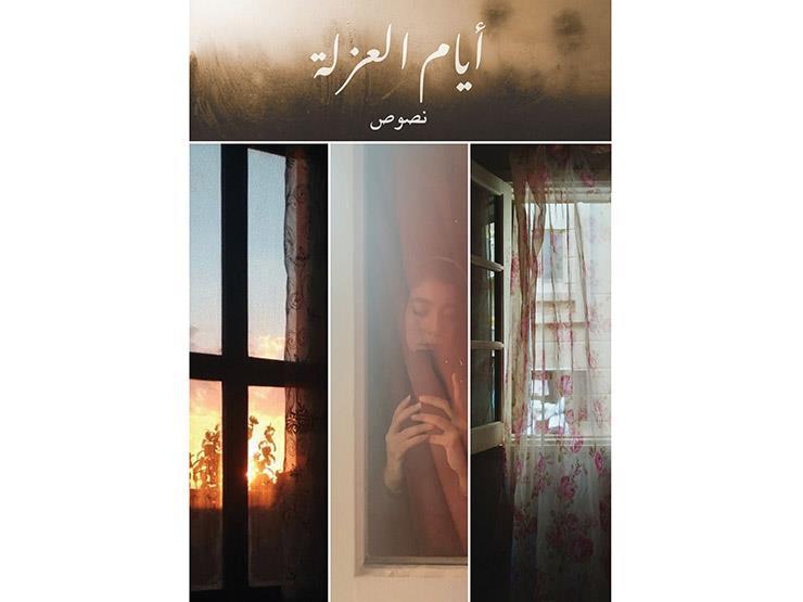 """""""أيام العزلة"""".. كتابات أدبية تُسجّل مشاعر الوحدة خلال أزمة كورونا"""