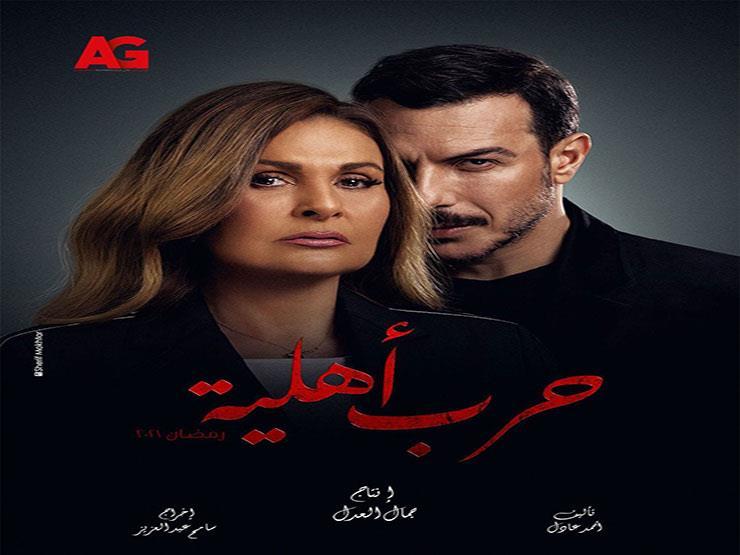 """قنوات عرض مسلسل """"حرب أهلية"""" في رمضان 2021"""