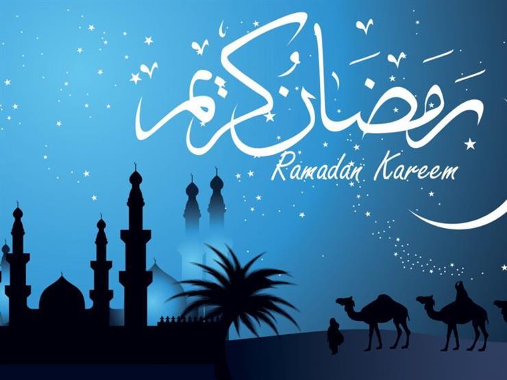 غدا أول أيام شهر رمضان المعظم في البحرين والإمارات والكويت وفلسطين واليمن