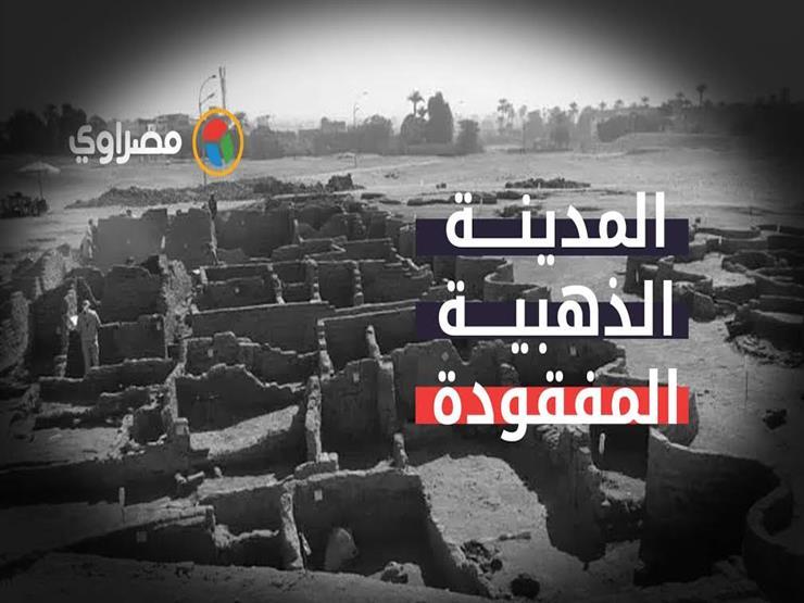 """""""الأكبر على الإطلاق..مصر تكتشف """"المدينة المفقودة"""" أكبر مدن قدماء المصريين"""""""