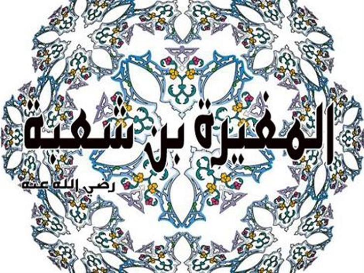 """في مثل هذا اليوم: قصة سخرية """"المغيرة بن شعبة"""" من أشهر أصنام العرب ووفود """"ثقيف"""" للمدينة"""