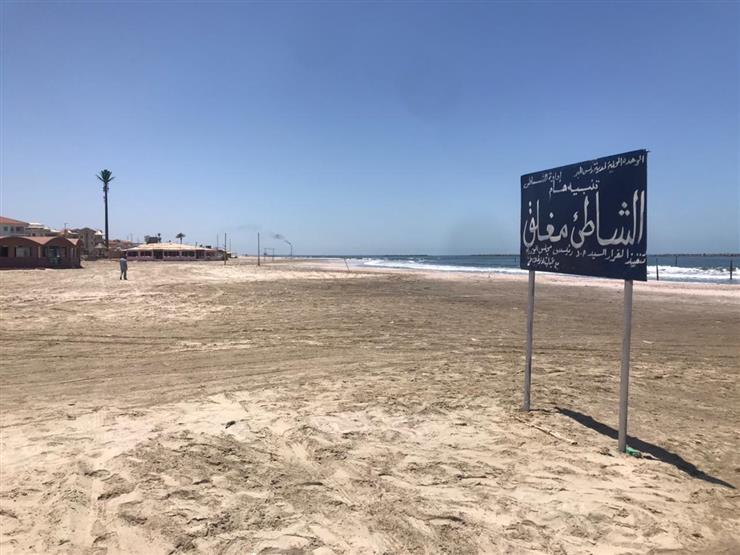 شواطئ رأس البر خالية من الزوار في أول أيام العيد