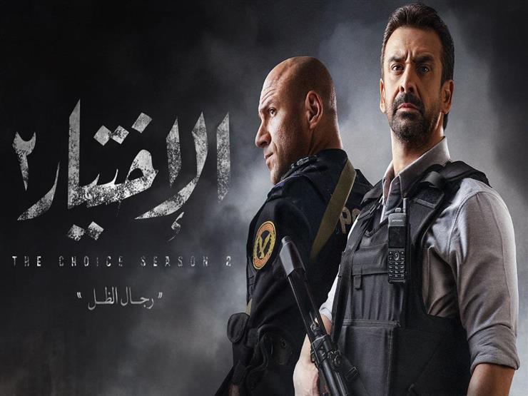 """التصويت مستمر.. """"الاختيار 2"""" أفضل مسلسل في رمضان 2021 حتى الآن"""