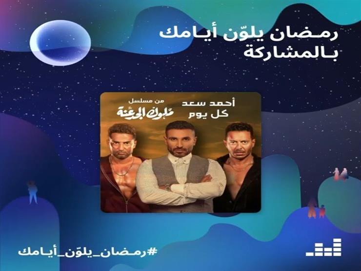 """""""كل يوم"""" في """"ملوك الجدعنة"""" لأحمد سعد الأكثر استماعًا في رمضان على """"ديزر"""""""
