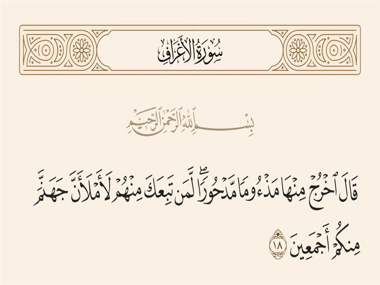 """من غريب القرآن.. معنى قوله تعالى: """"ٱخْرُجْ مِنْهَا مَذْءُومًا مَّدْحُورًا"""""""