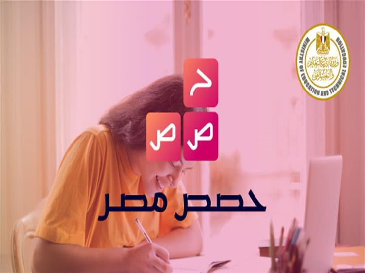 """التعليم تعلن موعد مراجعة إنجليزي الثانوية عبر """"فيسبوك"""" وحصص مصر"""