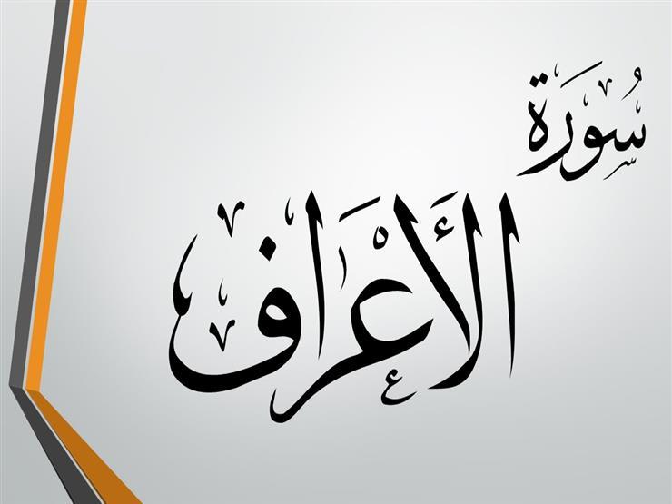 """من غريب القرآن.. معنى قوله تعالى: """"وَلَا تَعْثَوْا فِي الْأَرْضِ مُفْسِدِينَ"""""""