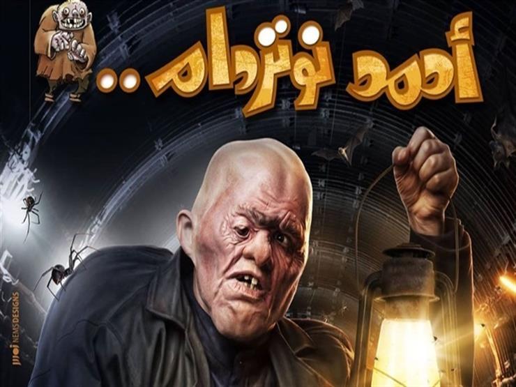 """تعرف على إيرادات فيلم """"أحمد نوتردام"""" بعد 3 أسابيع بدور العرض   مصراوى"""