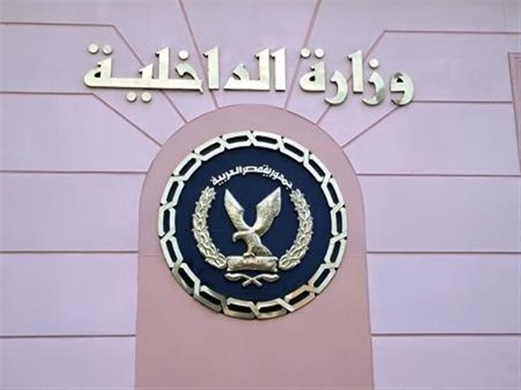 الداخلية: تنفيذ 46 ألف حكمٍ قضائي خلال 24 ساعة