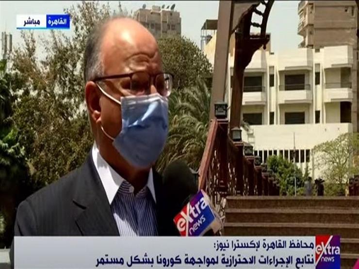 محافظ القاهرة: متابعة مستمرة لتطبيق الإجراءات الاحترازية لمواجهة كورونا- فيديو