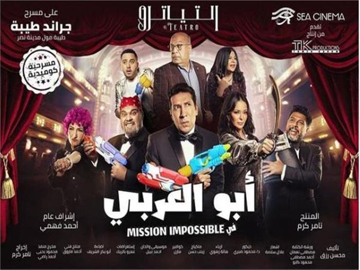 """هاني رمزي يعود للمسرح بشخصية """"أبو العربي"""" في عيد الفطر"""