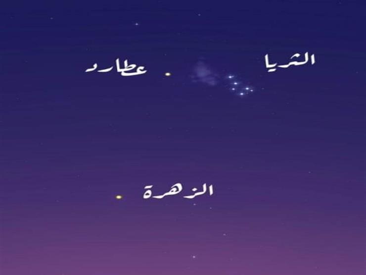 الليلة.. عطارد يقترن بالشقيقات السبع ويصعب رؤيته بالعين المجردة