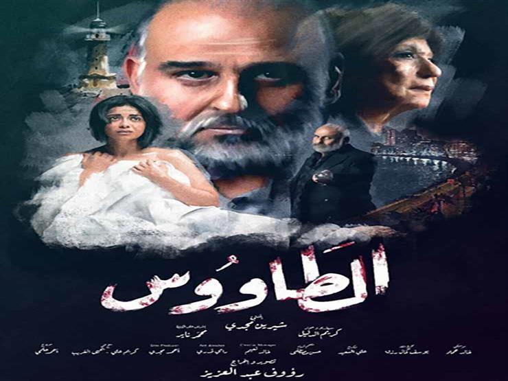 """منافسة بين """"الطاووس"""" و""""خلي بالك من زيزي"""" و""""لعبة نيوتن"""" على أفضل مسلسل في استفتاء مصراوي"""