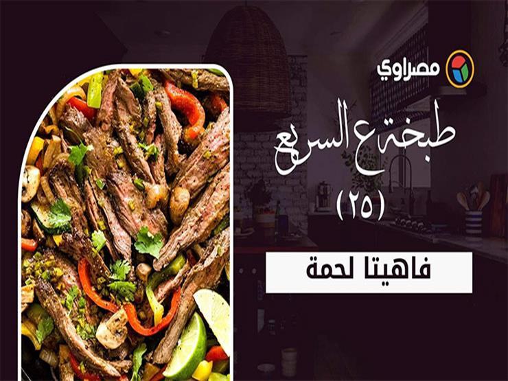 طبخة ع السريع   طريقة عمل فاهيتا لحمة