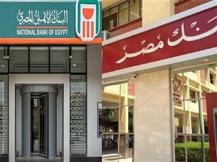 تفاصيل حسابات التوفير في بنكي الأهلي ومصر بعد تثبيت الفائدة