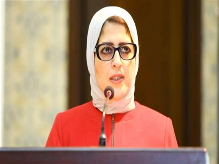 وزيرة الصحة تكشف عن وضع كورونا في مصر