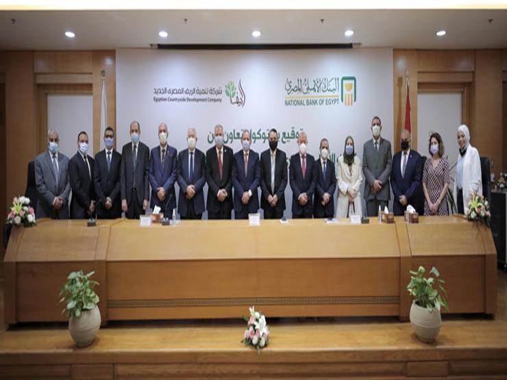 """بروتوكول بين البنك الأهلي و""""الريف المصري"""" لتمويل مشروع المليون ونصف فدان"""