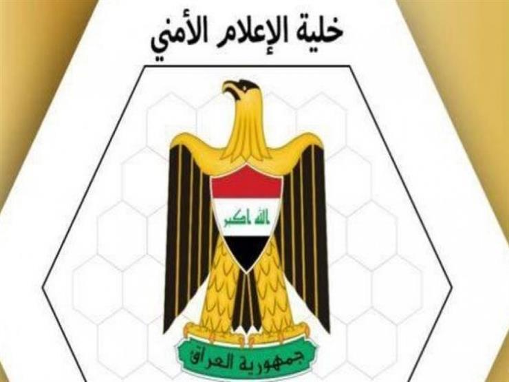 خلية الإعلام الأمني بالعراق: القبض على 3 إرهابيين في محافظة كركوك