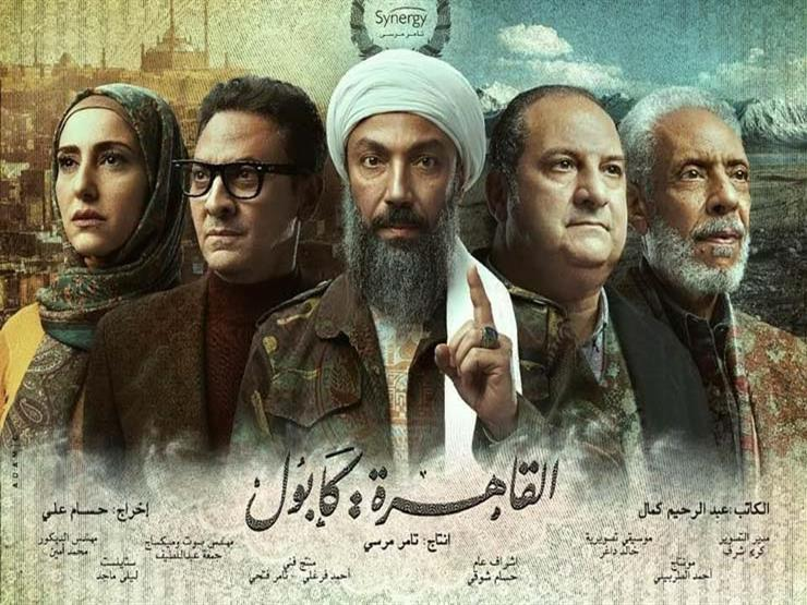 مسلسل القاهرة كابول الحلقة الأخيرة.. هروب طارق لطفي من السجن