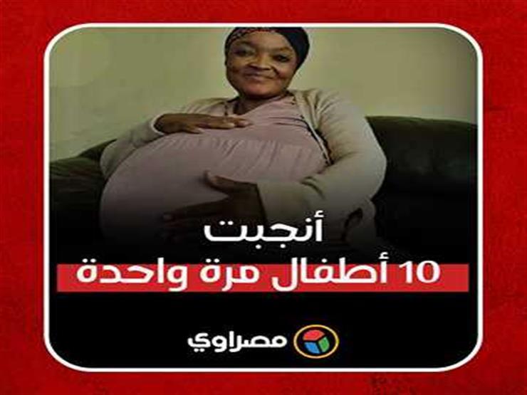 حققت الرقم القياسي العالمي.. امرأة تنجب ١٠ توائم