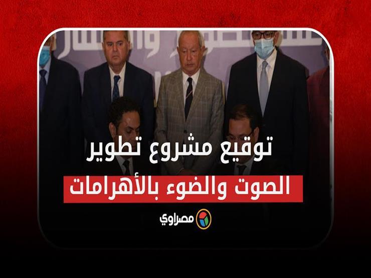 ساويرس يشهد توقيع مشروع تطوير منطقة الصوت والضوء بالأهرامات بحضور وزير قطاع الأعمال