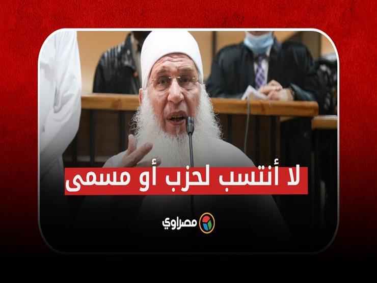 لا أنتسب لحزب ولا مسمى.. محمد حسين يعقوب يرد على القاضي هل أنت سلفي؟