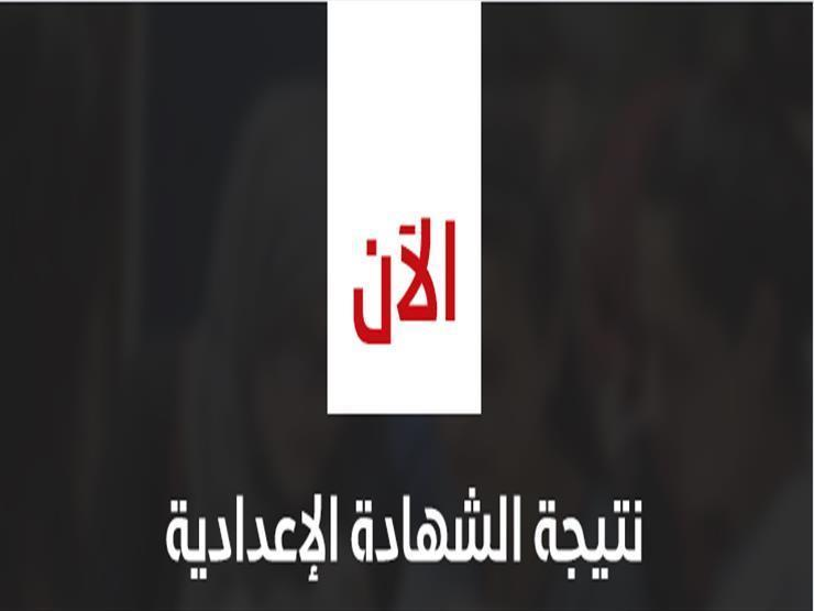 نتيجة الشهادة الإعدادية 2021.. احصل على نتيجة إعدادية القاهرة مجانًا (ظهرت الآن)