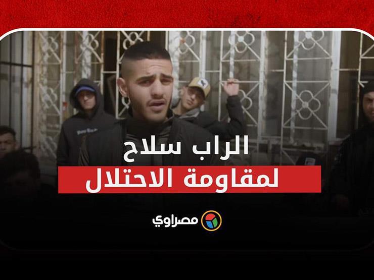 """""""الراب"""".. سلاح آخر يستخدمه الفلسطينيون في مواجهة الاحتلال"""