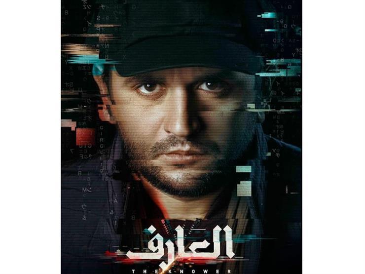 """مصطفى خاطر يتصدر بوستر فيلم """"العارف"""""""