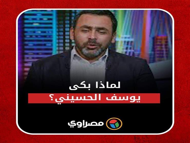 لماذا بكى يوسف الحسيني على الهواء؟