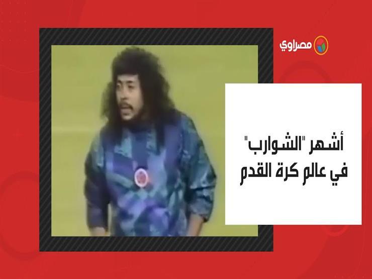 """""""شنبه يُقف عليه الصقر"""".. أشهر """"الشوارب"""" في عالم كرة القدم"""
