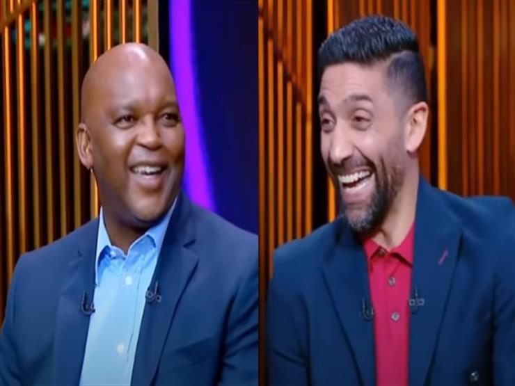 بالفيديو .. نوبة ضحك على الهواء بعد معرفة موسيماني معنى لقبه بين جماهير الأهلي