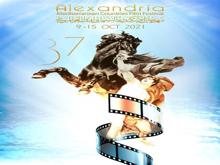 مهرجان الإسكندرية السينمائي يفتح باب تسجيل الأفلام في دورته الـ٣٧