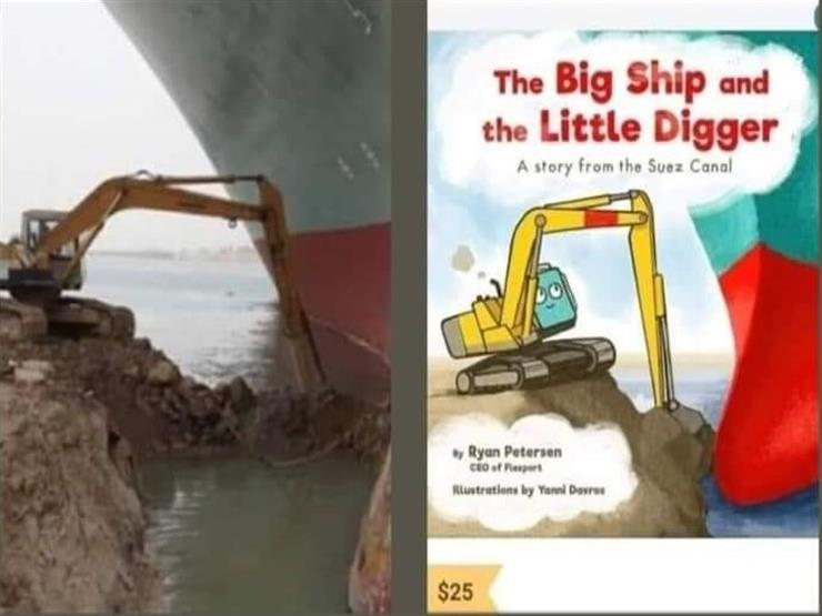 السفينة الكبيرة والحفار الصغير.. قصة أمريكية عن الأمل مستوحاة من تعويم السفينة الجانحة