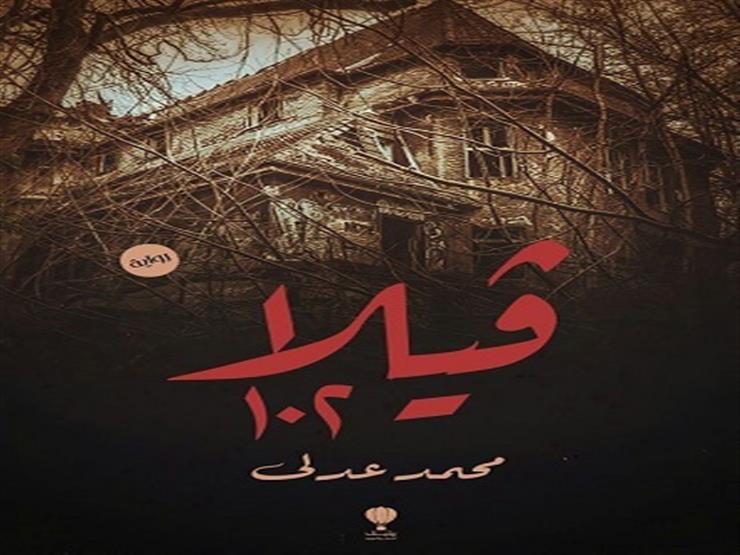 """""""فيلا ١٠٢"""" رواية تدور أحداثها في مصحة نفسية للكاتب محمد عدلي"""