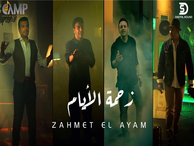 """حميد وقمر وهشام وإيهاب.. """"زحمة الأيام"""" تحقق مليوني مشاهدة في 6 أيام"""